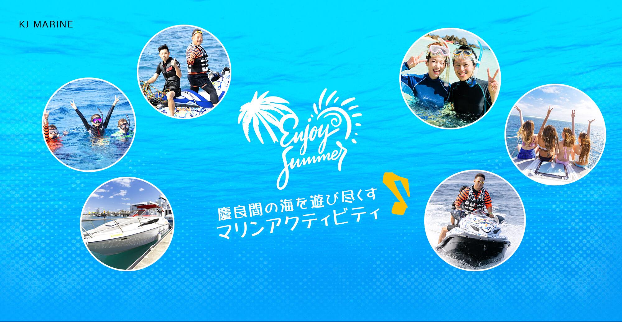 慶良間の海を遊び尽くす!マリンアクティビティ