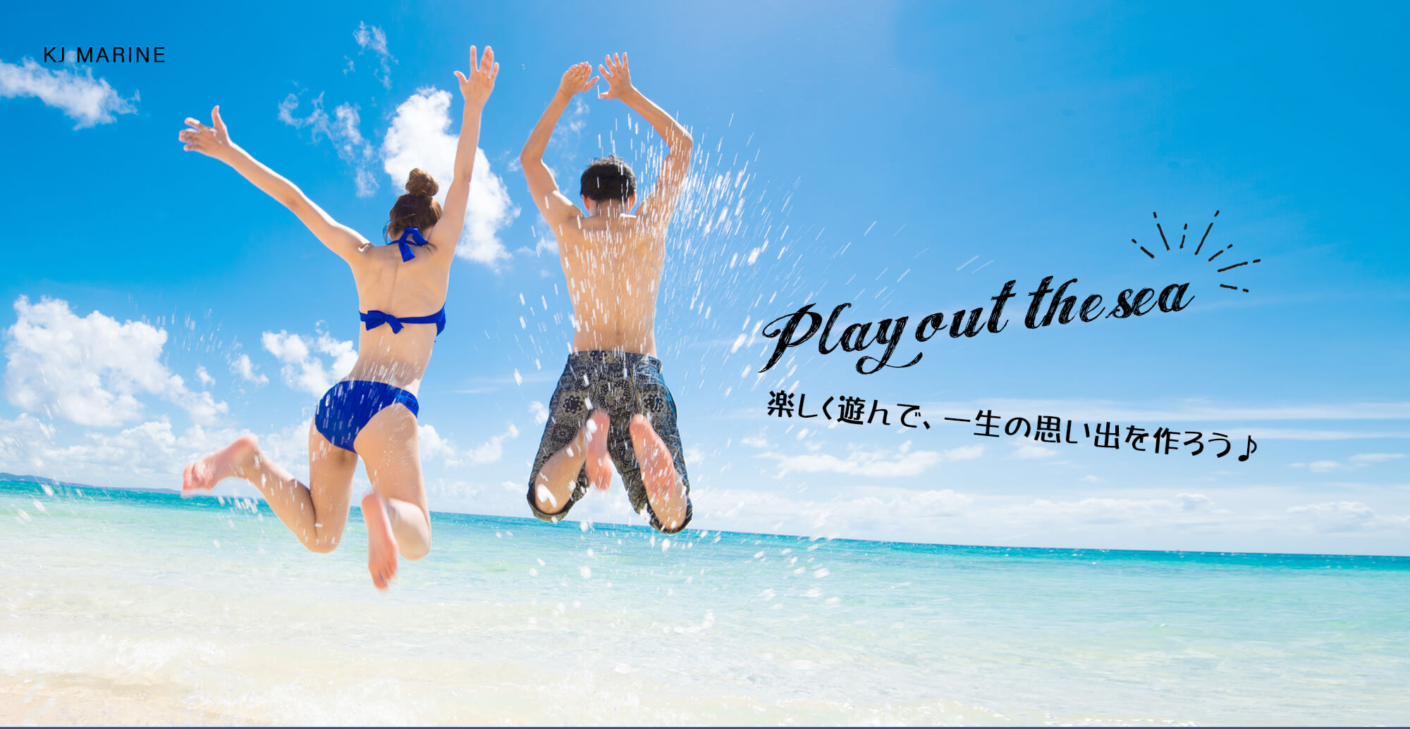 Play out the sea 楽しく遊んで、一生の思い出を作ろう♪